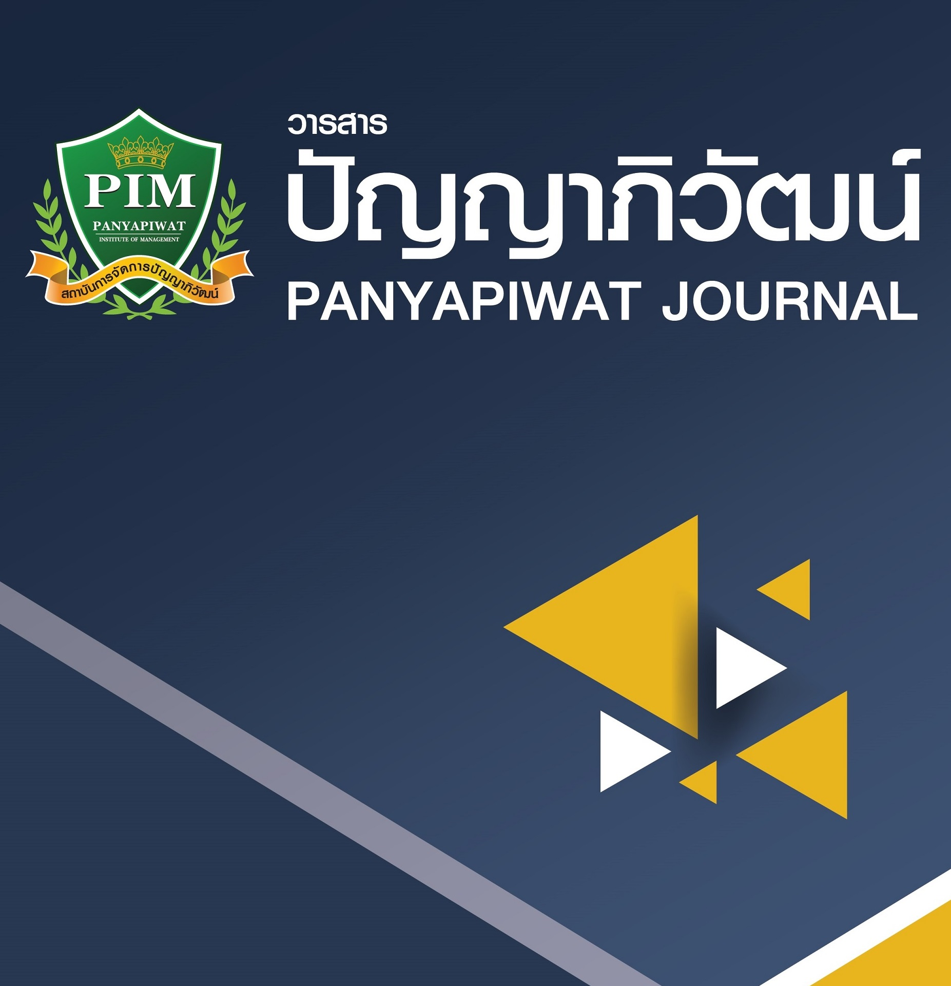 pim2018