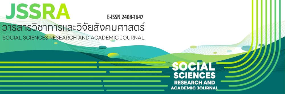 วารสารวิชาการและวิจัยสังคมศาสตร์ ปีที่ 11 ฉบับที่ 31