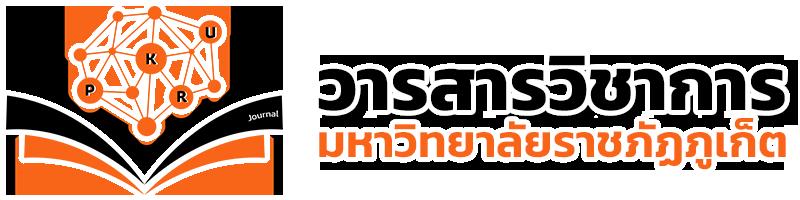 Phuket Rajabhat University Academic Journal