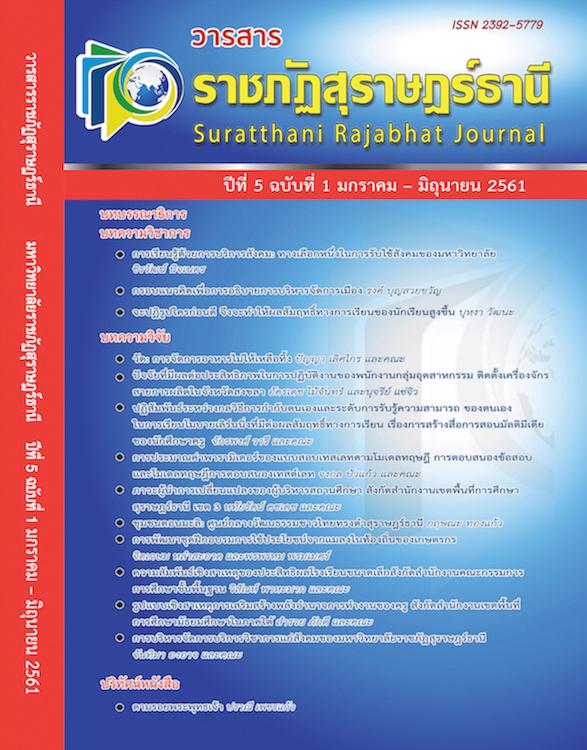 วารสารราชภัฏสุราษฎร์ธานีปีที่ 5 ฉบับที่ 1