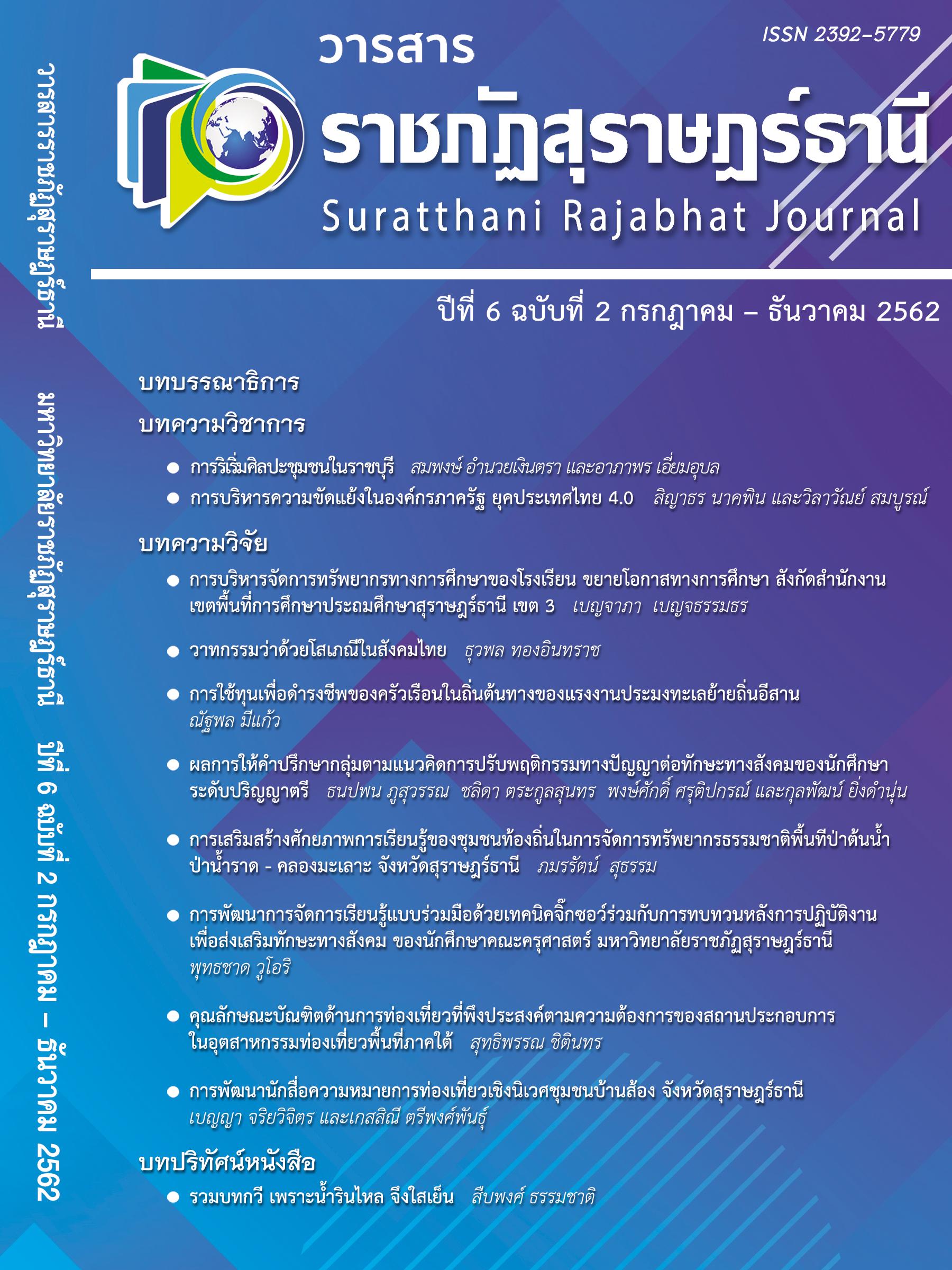 วารสารราชภัฏสุราษฎร์ธานีปีที่ 6 ฉบับที่ 2
