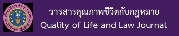 Quality of Life and Law Journal