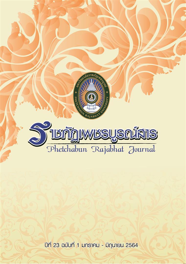 วารสารราชภัฏเพชรบูรณ์สาร ปีที่ 23 ฉบับที่ 1 มกราคม - มิถุนายน 2564